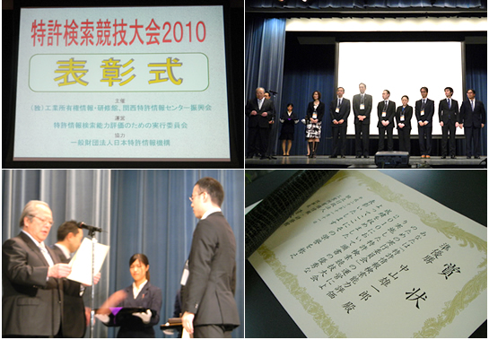 Our Searcher Won a Prize in Both 2010 and 2011.
