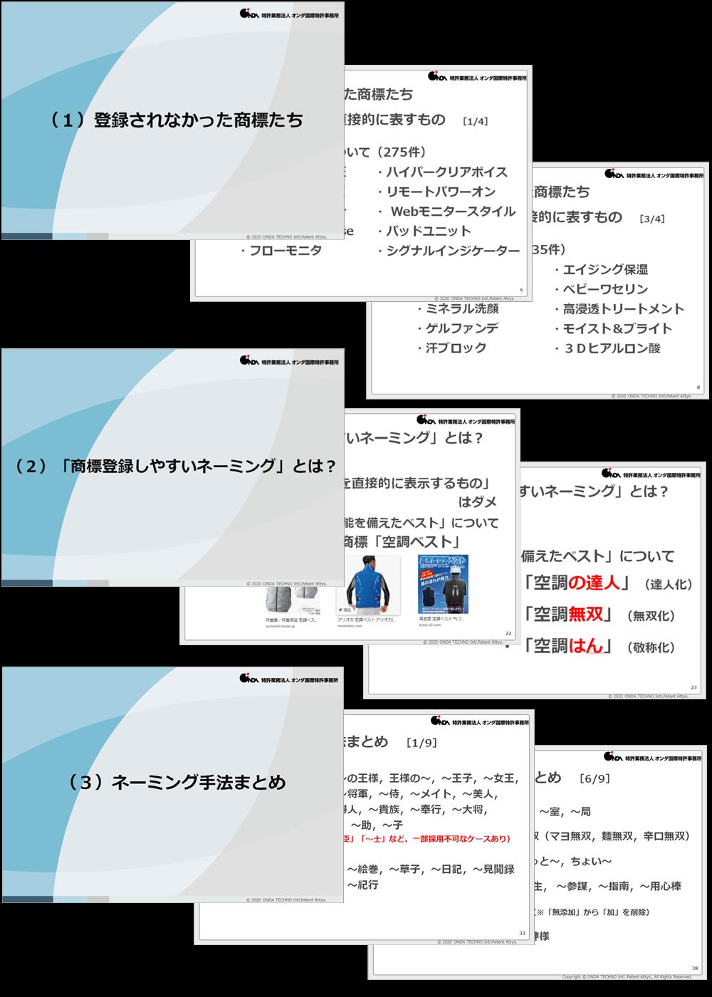 セミナー資料