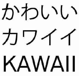 商標審決レポート(cawaii) | 2021年