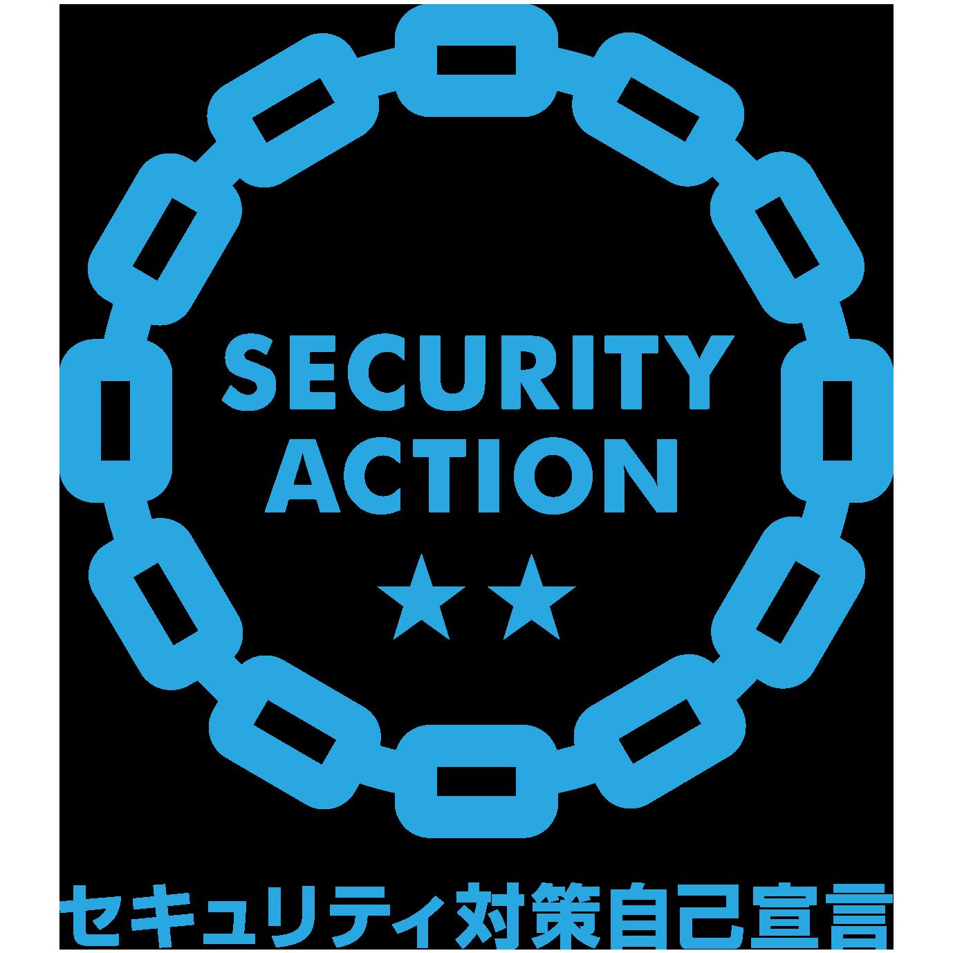 SECURITY ACTION(二つ星)を宣言しました   事務所からのお知らせ